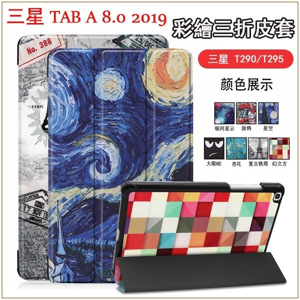 彩繪卡斯特 三星 Galaxy Tab A 8.0 2019 LTE T290/T295/T297 平板皮套 防摔 支架 自動吸附 超薄三折 保護套