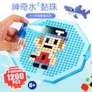 DIY神奇水黏珠1200PCS 兒童玩具 手做 兒童美勞