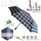 雨傘 萊登傘 加大傘面 不回彈 無段自動傘 格紋布104cm 先染色紗 鐵氟龍 Leighton (黑灰藍格)