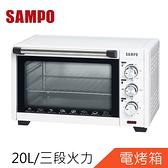 SAMPO聲寶20L電烤箱KZ-XD20
