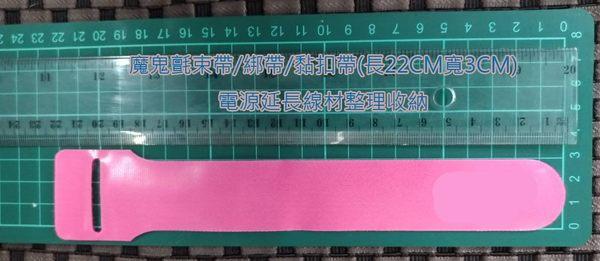 (5條一組) 魔鬼氈束帶/綁帶/黏扣帶 (長22CM×寬3CM) 電源延長線材整理收納 重複使用最環保