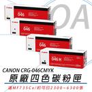 【高士資訊】Canon 佳能 CRG-046H BK 046 CMY 原廠 四色 碳粉匣 1黑3彩 CMYK CRG046 046H