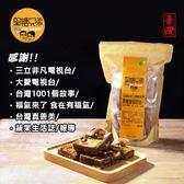 【黑糖兄弟】-手工黑糖薑母四合一(黑糖、老薑、紅棗、桂圓)