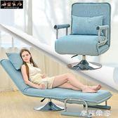 簡約懶人沙發折疊椅躺椅單人沙發椅辦公轉椅電腦椅陪護午休沙發床 MKS 年終狂歡
