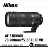 【榮泰公司貨】Nikon AF-S 70-200mm f/2.8E FL ED VR 大三元 F2.8E 電磁光圈 小黑七
