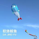 風箏 高檔軟體鯨魚風箏 大型好飛易飛成人風箏 YXS 【全館免運】