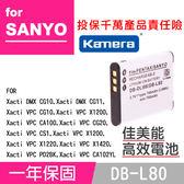 御彩數位@佳美能Sanyo DB-L80 電池 Xacti DMX CG10 CG11CG10VPCX1200