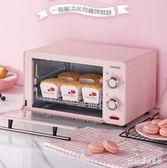 烤箱家用 小烤箱多功能全自動小型電烤箱迷你 qf24651【pink領袖衣社】