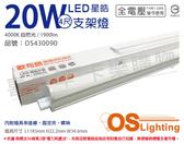 OSRAM歐司朗 LEDVANCE 星皓 20W 4000K 自然光 全電壓 4尺 T5支架燈 層板燈 _ OS430090