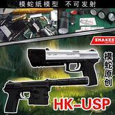 模蛇穿越火線CS警專用手槍usp紙模型武器槍械3d立體手工制作圖紙