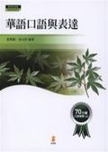 (二手書)華語口語與表達