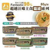 *WANG*【12罐組】Fantastic98%《超越汪喵主食貓罐系列》六種口味80g 無穀低敏98%含肉量