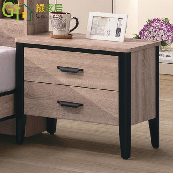 【綠家居】弗里敦 現代1.8尺二抽床頭櫃/收納櫃
