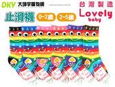 LY-2678/3678 台灣製 彩虹條紋長統寶寶止滑棉襪-6雙超值組 造型襪 中筒襪 童襪 0~5歲