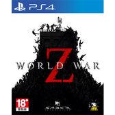 【PS4 遊戲】末日之戰 World War Z《中文版》
