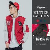 保暖外套 徽章貼布鋪棉棒球外套【H7713】