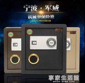 首飾保險櫃 家用小型密碼機械式保險箱 全鋼40cm防盜報警鎖入牆櫃 IGO  11/2