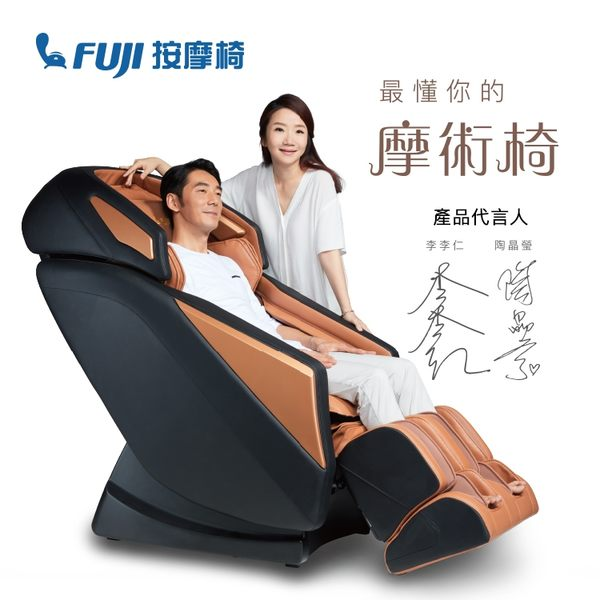 FUJI 智能摩術椅 FG-8000 李李仁代言 智能感知 最懂你的按摩椅
