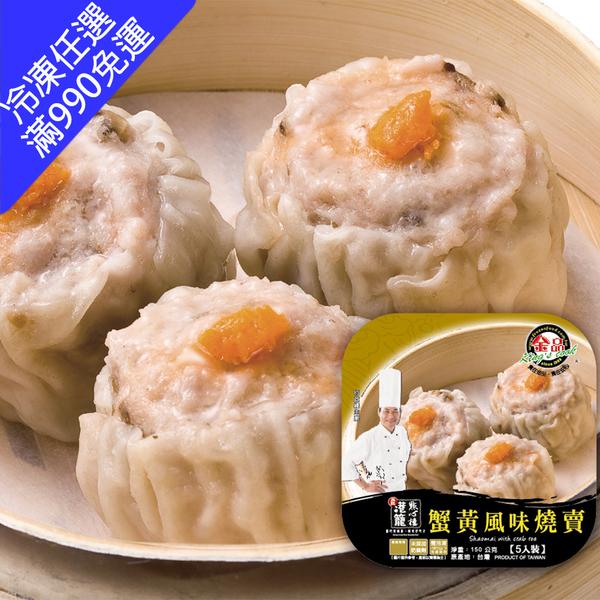 【金品】蟹黃燒賣(30g/顆,5顆/盒)