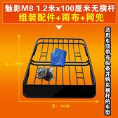 寶駿730五菱宏光S汽車車頂行李架框車頂框筐SUV專用改裝通用貨架 【快速】