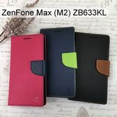 【My Style】撞色皮套 ASUS ZenFone Max (M2) ZB633KL (6.3吋)
