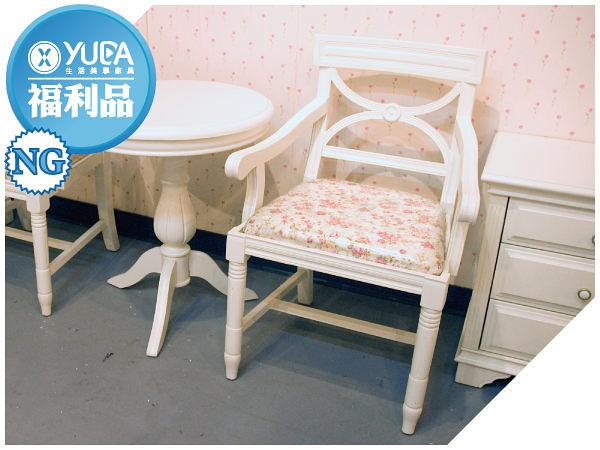 【YUDA福利品特賣會8折】XY901 韓式 鄉村風 餐椅/休閒椅 象牙白 韓式田園家具