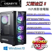 【南紡購物中心】技嘉平台【艾爾迪亞II】(I5-10400/512G SSD/16G D4/550W/Win10)