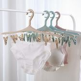 3個裝  防風衣架成人小孩衣架衣掛塑料衣服內衣襪子晾曬衣架8夾子