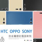 霧面 HTC U11 Plus OPPO R11s Sony Xperia X Performance XZP XA1 Ultra 紅米 NOTE4 4X 手機殼 防金屬 軟殼