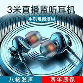3米加長直播耳機有線加長手機耳麥入耳式全民k歌監