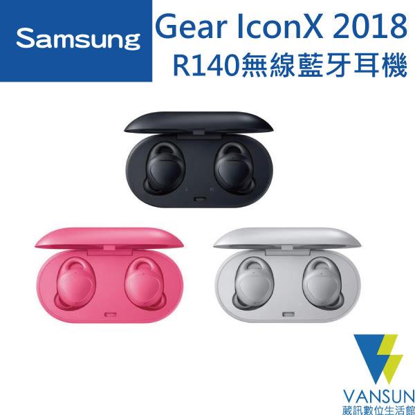 Samsung Gear IconX (2018) SM-R140 真無線藍牙耳機【葳訊數位商城】