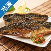 【老饕最愛】挪威鹽漬鯖魚片10片(140~180±5%/ 片)【愛買冷凍】