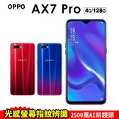 OPPO AX7 Pro 贈13000行動電源+9H玻璃貼+側翻皮套 6.4吋 4G/128G 八核心 智慧型手機 0利率 免運費