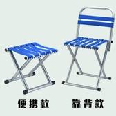 折疊凳子戶外馬扎成人加厚靠背便攜工小板凳釣魚椅家用收縮凳子HPXW