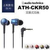 《台南-上新》鐵三角 ATH-CKR50 耳塞式 耳機  audio technica 輕量 CKR系列 公司貨