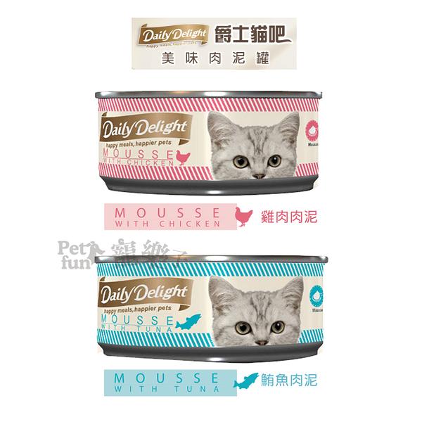[寵樂子]《Daily Delight PURE》爵士貓吧鮮肉泥-雞肉泥/鮪魚肉泥 單罐/主食罐/貓罐/貓餐盒