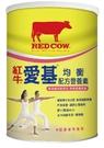 (2罐特價) 紅牛愛基均衡配方營養素900g *2罐 *維康*