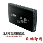 3.5英寸臺式機硬盤盒子改移動硬盤串口Sata通用臺式筆記本電腦用