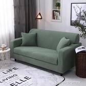 玉米絨純色沙發套萬能全包全罩沙發罩彈力雙人三人貴妃全蓋包防滑 【雙11特惠】