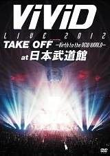ViViD LIVE 2012 TAKE OFF 日本武道館 雙DVD  (購潮8)
