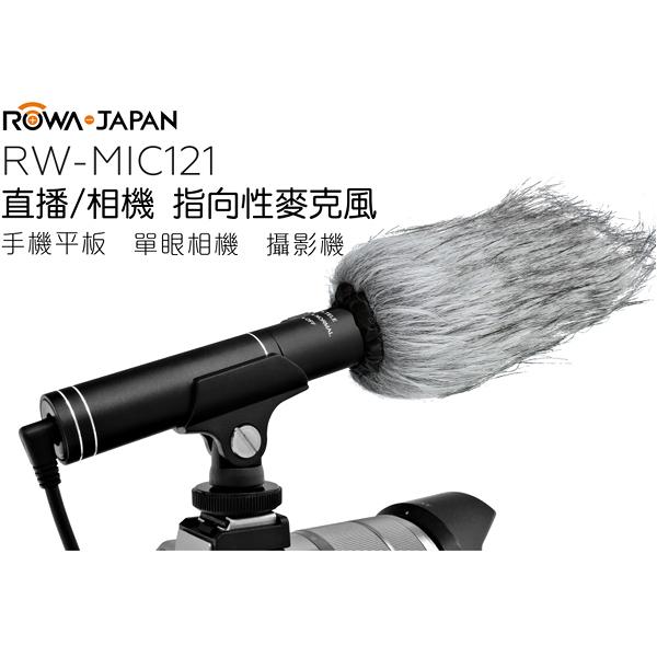 EGE 一番購】ROWA RW-MIC121 直播 / 相機 指向性麥克風 【公司貨】