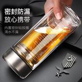 保溫杯 雙層玻璃杯男便攜水杯茶杯過濾杯子大容量500ml送杯套