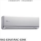 《全省含標準安裝》日立【RAS-63NJF/RAC-63NK】變頻冷暖分離式冷氣11坪