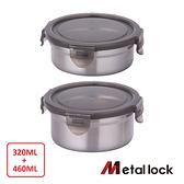 本月瘋搶 韓國Metal lock 圓形不銹鋼保鮮盒2入組(320ml+460ml)