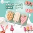 兒童雪糕模具自制冰激凌硅膠做冰棒冰淇淋卡通冰棍【時尚大衣櫥】