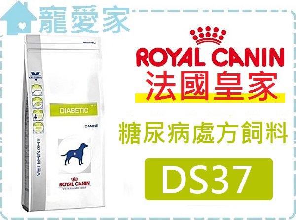 ☆寵愛家☆法國皇家DS37糖尿病處方狗飼料7公斤