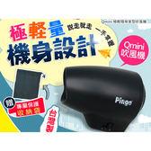 Pingo 品工 Qmini極輕隨身掌型吹風機(1入) 兩色可選【小三美日】