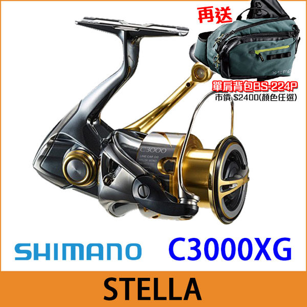 橘子釣具 SHIMANO紡車型捲線器 STELLA C3000XG【送釣魚背包】