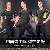 緊身衣男短袖運動上衣跑步半袖速干背心健身t恤高彈籃球吸汗衣服【尾牙交換禮物】