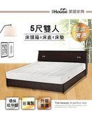 IHouse 經濟型房間三件組(床頭+床底+獨立筒)-雙人5尺